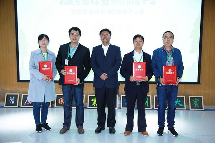 首届全国林业创新创业大赛  社会组-自选类项目全国半决赛在京举办