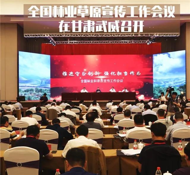 全国林业草原宣传工作会议在甘肃武威召开