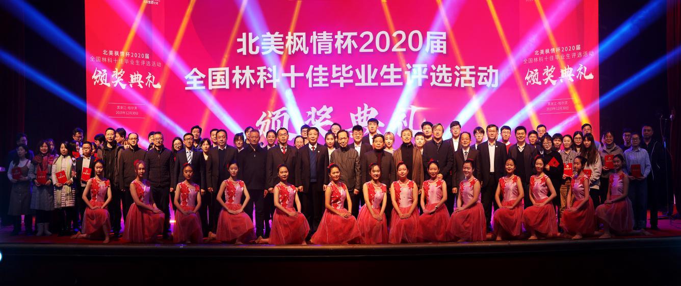2020届全国林科十佳毕业生评选 颁奖典礼在东北林业大学举行
