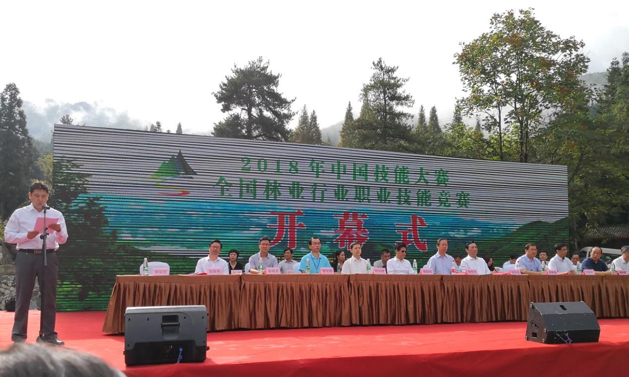 2018年全国林业行业职业技能竞赛成功举办
