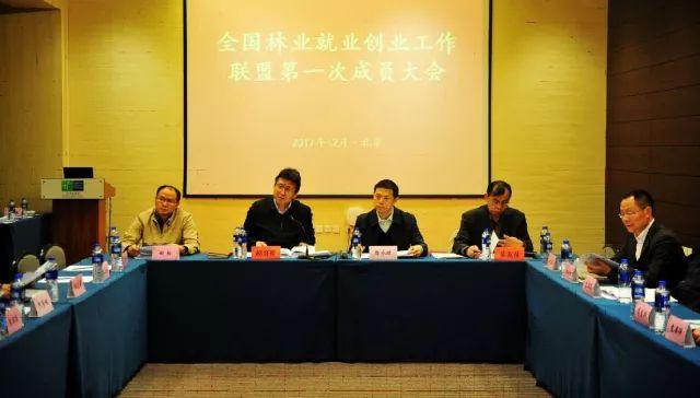 全国林业就业创业工作联盟第一次成员大会在京召开