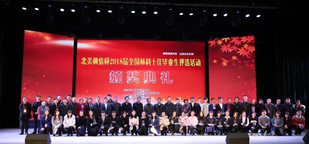 2018届全国林科十佳毕业生评选颁奖典礼在杨凌举行